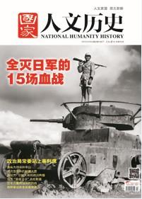 《国家人文历史》2015年1月下