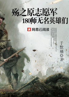 殇之原志愿军180师无名英雄们