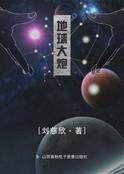 刘慈欣经典作品集:地球大炮