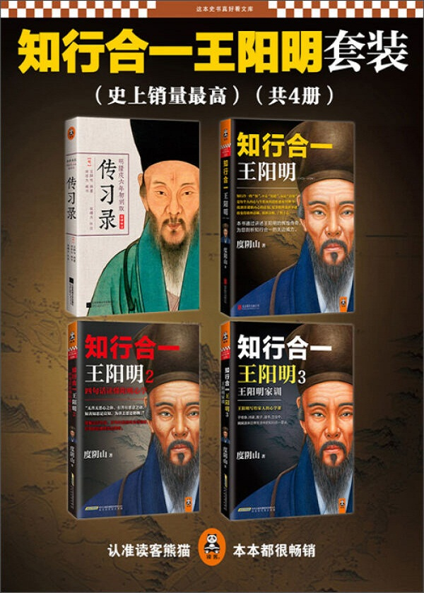 知行合一王阳明套装(共4册)