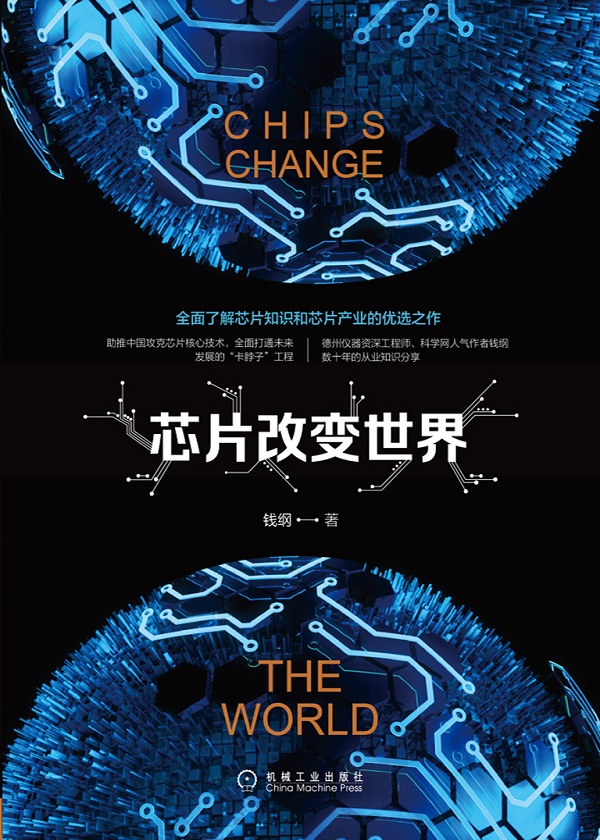 芯片改變世界