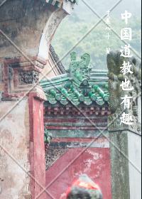 中国道教也有趣