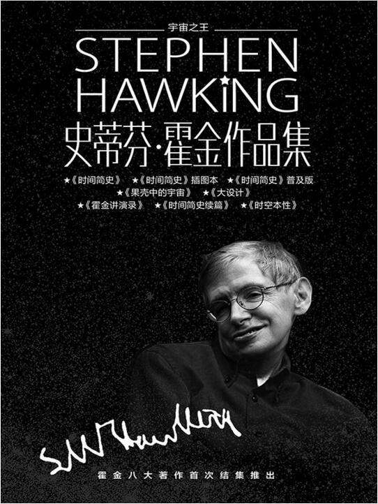 史蒂芬·霍金作品集(套装共8册,和宇宙之王对话,探索时间与空间的核心秘密)