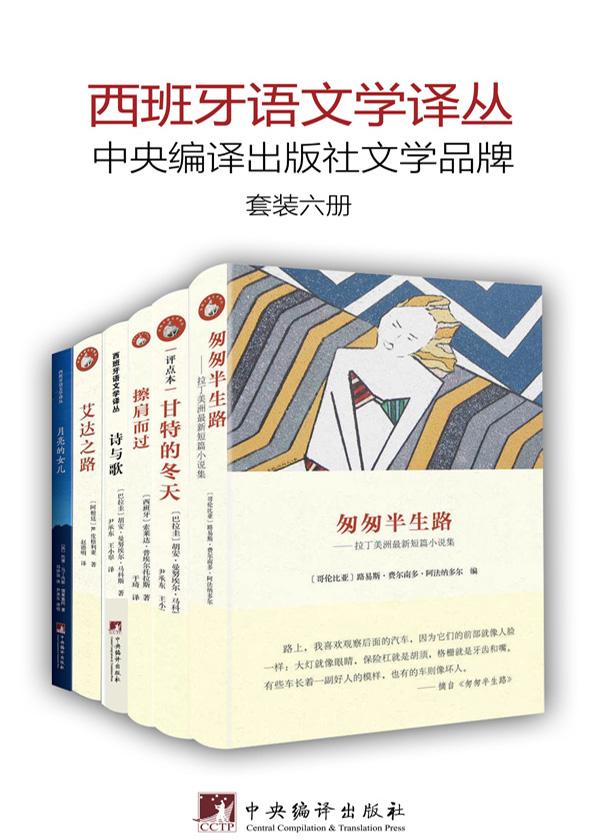 西班牙语文学译丛(套装六册)