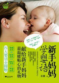 新手妈妈学婴语(新手妈妈的轻松育儿法)