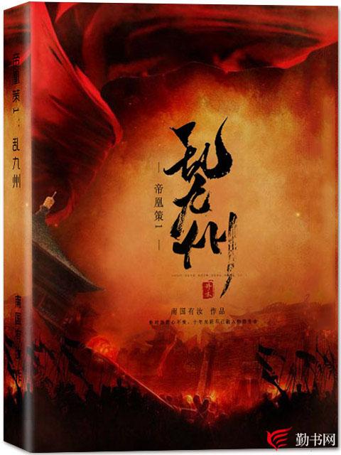 帝凰策1:乱九州小说