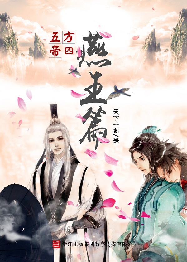 五方帝4:燕王篇(仙风侠骨英雄泪)