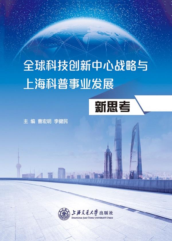 全球科技创新中心战略与上海科普事业发展新思考