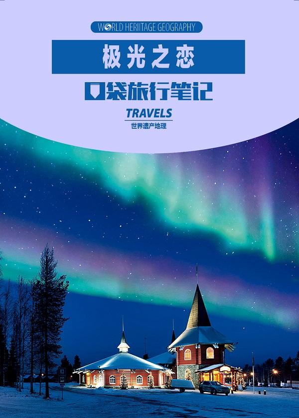 世界遗产地理·口袋旅行笔记:极光之恋