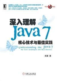 深入理解Java 7:核心技术与最佳实践