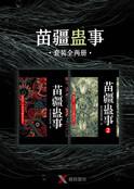 苗疆蛊事(套装全两册)