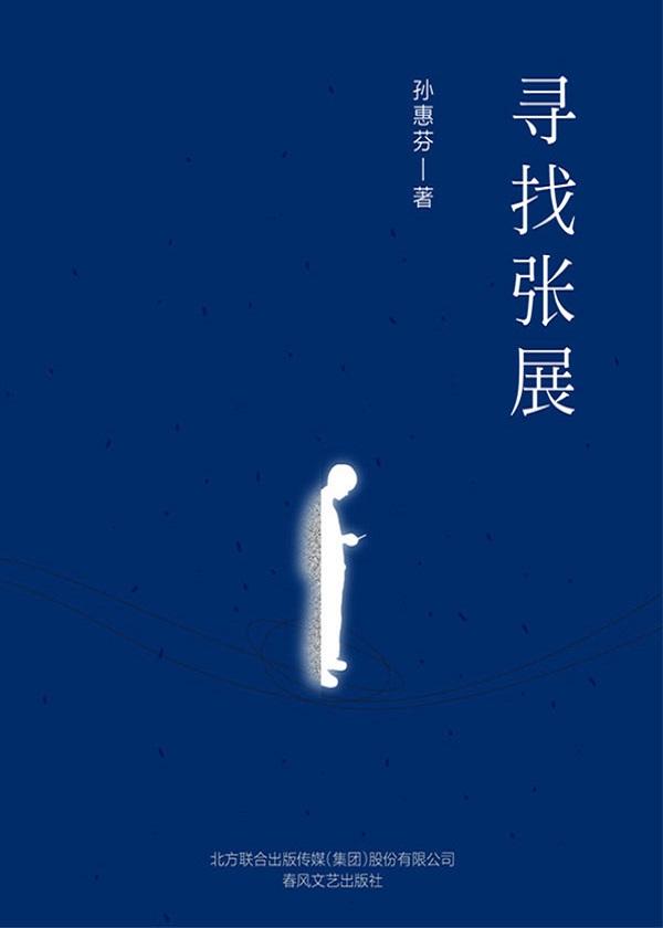 寻找张展(第十届茅盾文学奖提名作品)