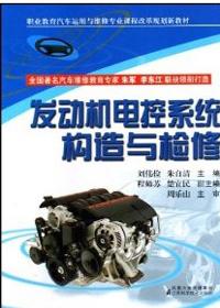 发动机电控系统构造与检修