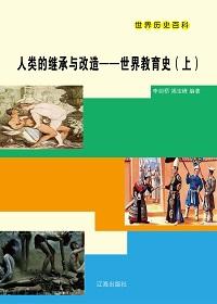 人类的继承与改造:世界教育史(上册)