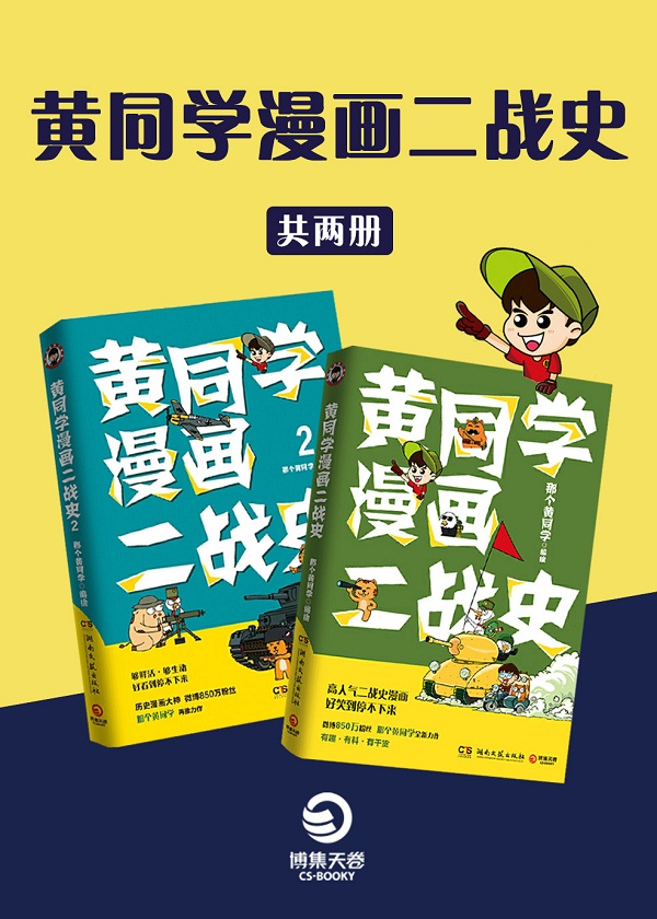 黄同学漫画二战史(共两册)