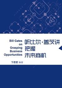 听比尔·盖茨讲把握未来商机