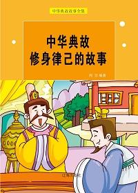 中華典故修身律己的故事