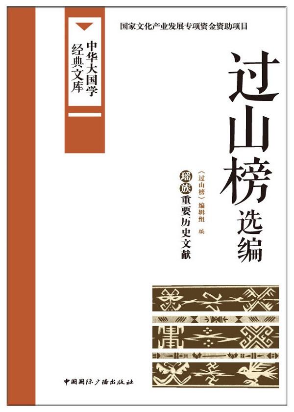 过山榜选编:瑶族重要历史文献