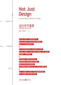 设计并不重要:香港创意人的设计反思