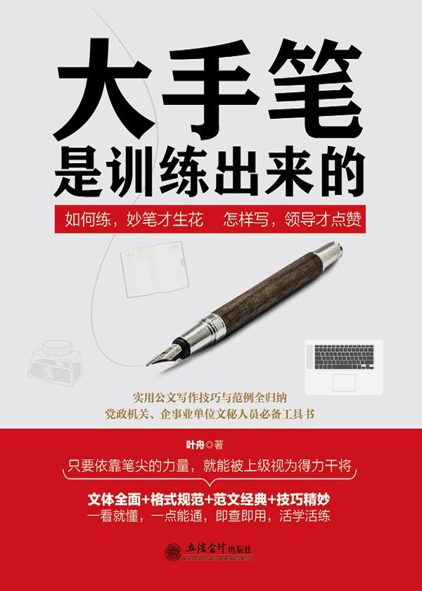 大手笔是训练出来的