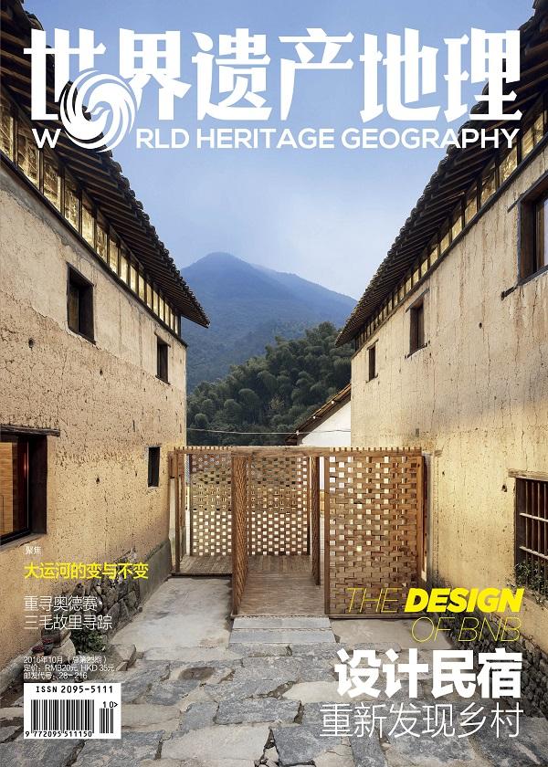 世界遗产地理·设计民宿(总第23期)