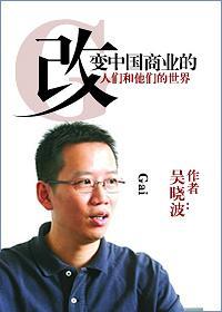 改变中国商业的人们和他们的世界