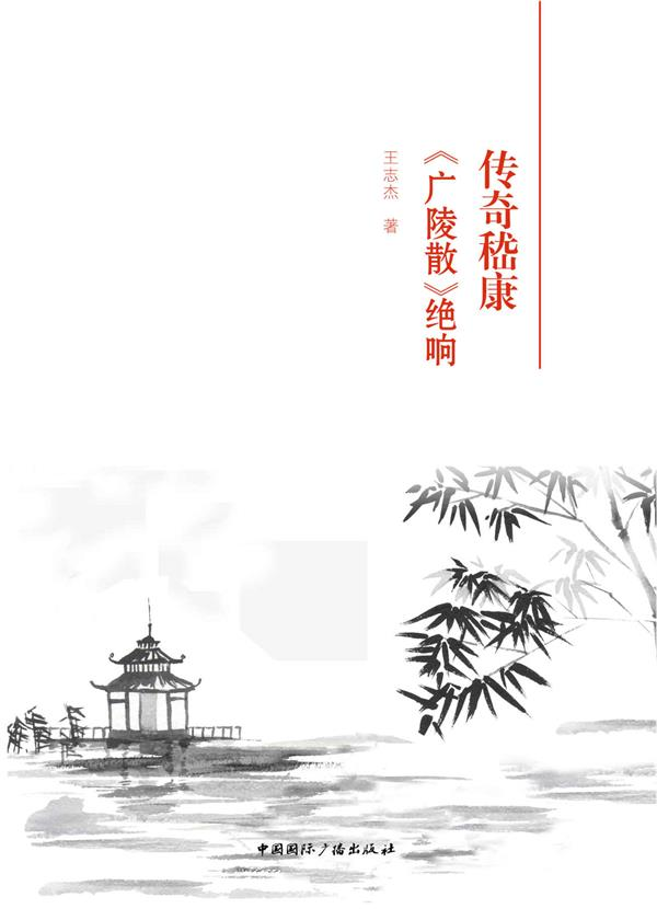 传奇嵇康·《广陵散》绝响
