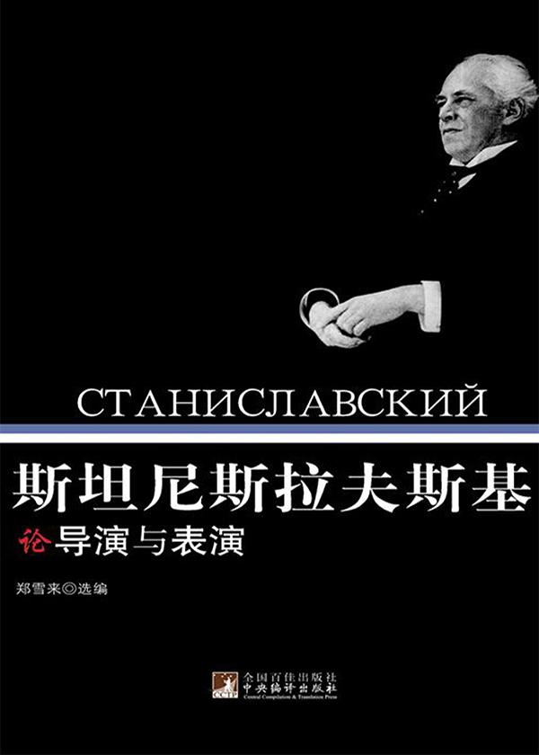 斯坦尼斯拉夫斯基论导演与表演