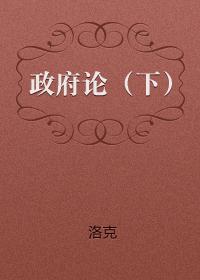 政府论(下)