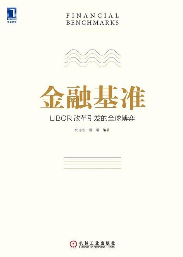 金融基准:LIBOR改革引发的全球博弈