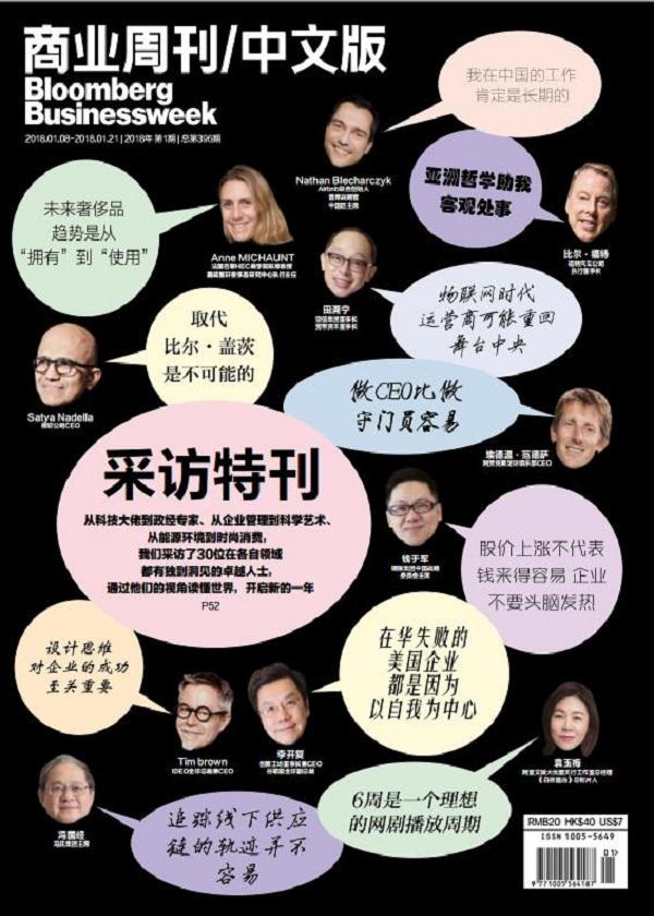 商业周刊/中文版2018年第1期