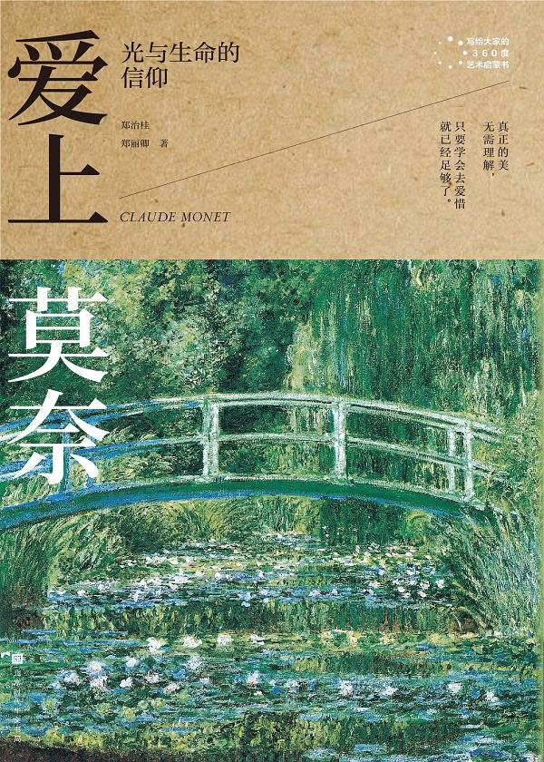 爱上莫奈:光与生命的信仰