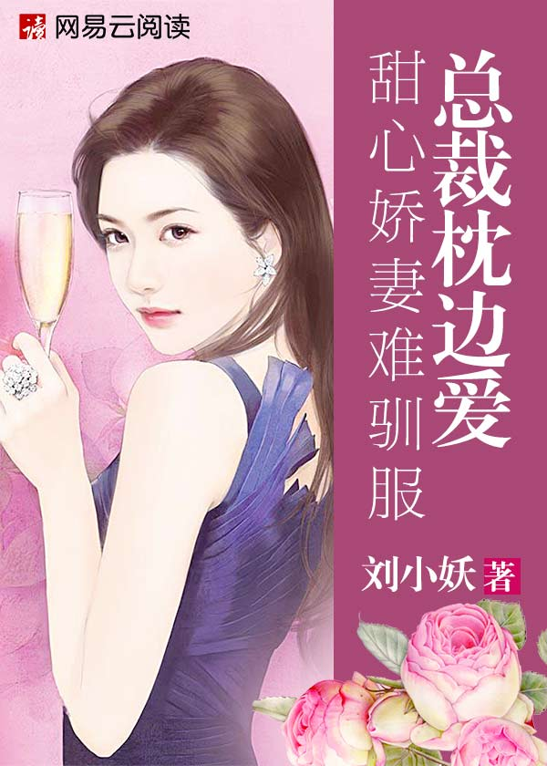 总裁枕边爱:甜心娇妻难驯服