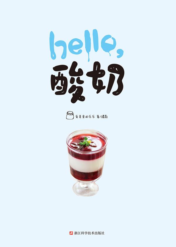 hello,酸奶