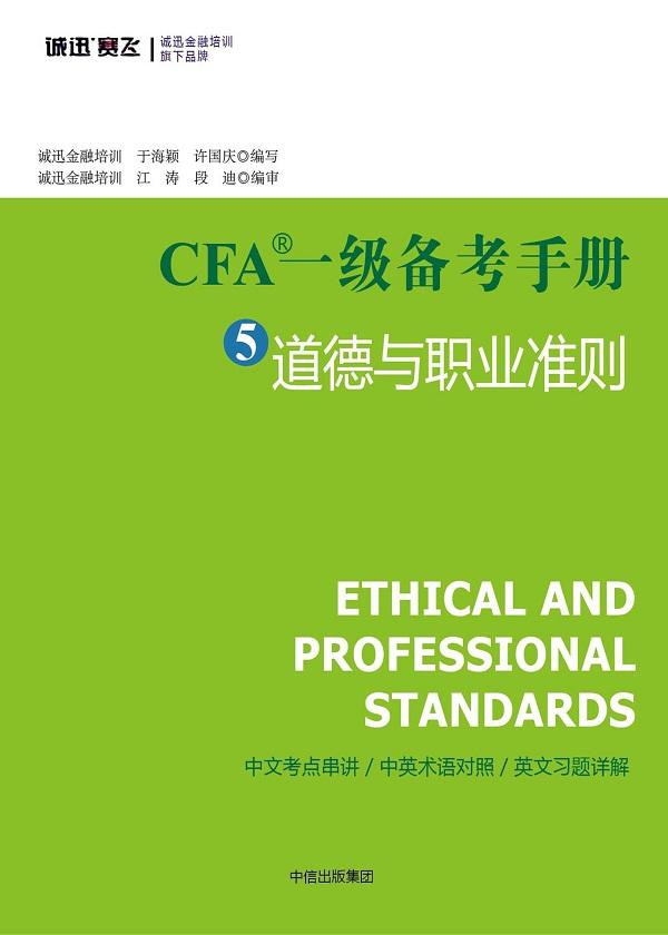 CFA一级备考手册5:道德与职业准则