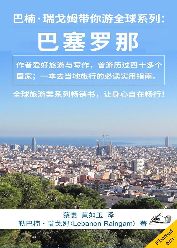 巴楠·瑞戈姆带你游全球系列:巴塞罗那