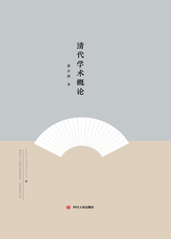 大师讲传统文化:清代学术概论