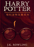 哈利波特完整系列 (Harry Potter the Complete Collection) (1-7)