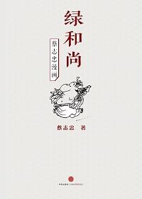 蔡志忠漫画·绿和尚