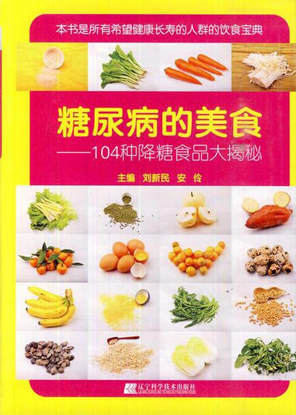 糖尿病的美食:104 种降糖食品大揭秘