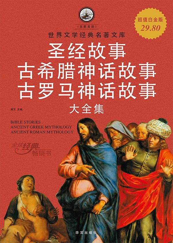 圣经故事·古希腊神话故事·古罗马神话故事大全集