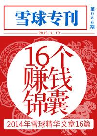 雪球专刊056期:16个赚钱锦囊