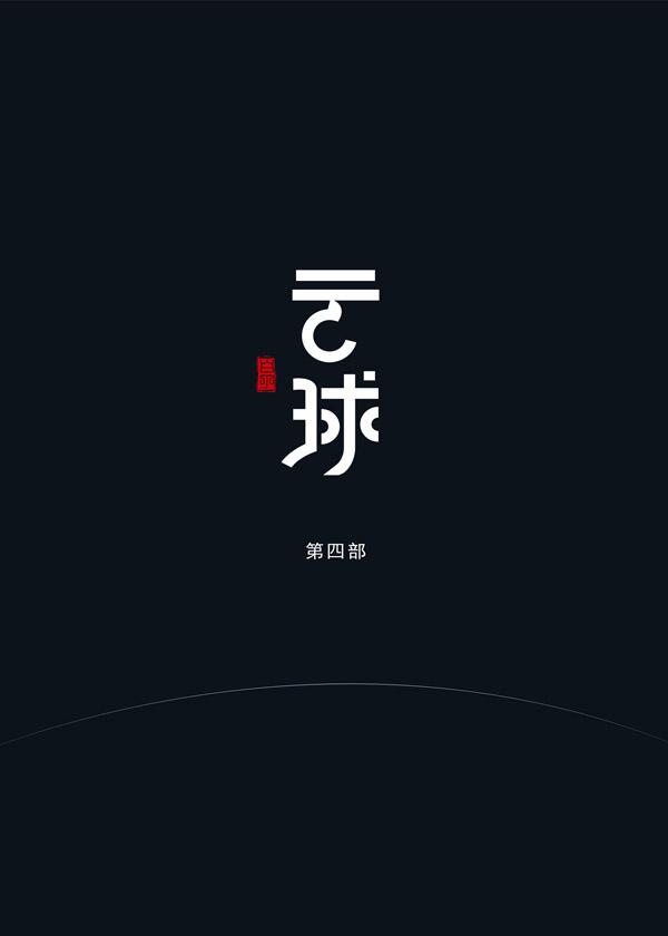 云球(第四部)