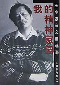 我的精神家园:王小波杂文自选集