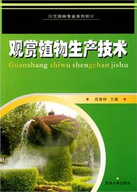 观赏植物生产技术