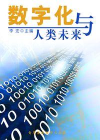数字化与人类未来