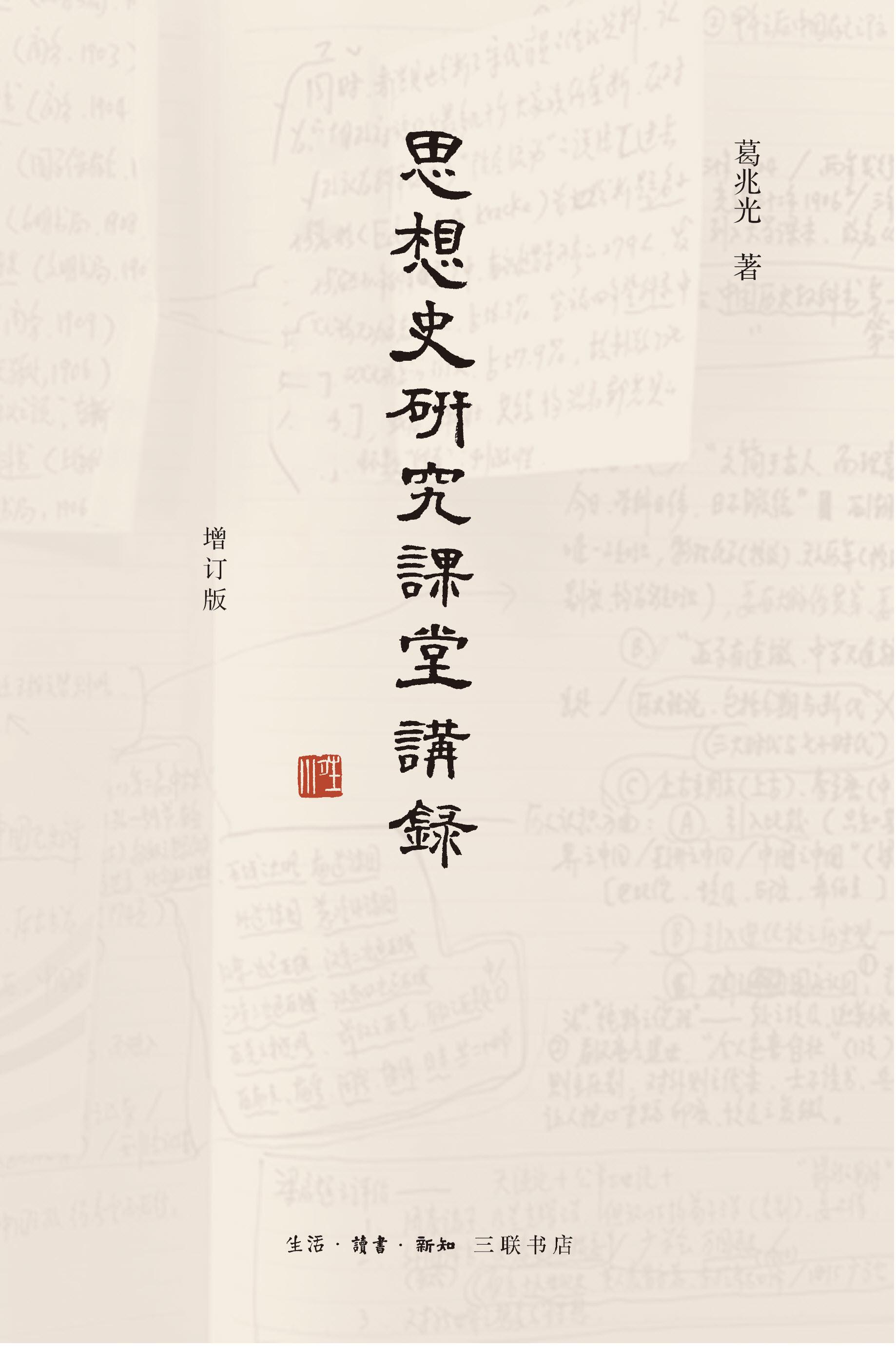 思想史研究课堂讲录(增订版)