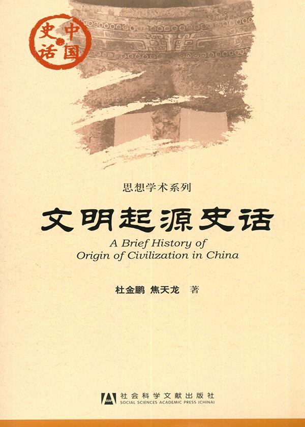 文明起源史话