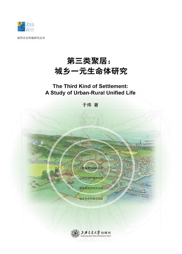 第三类聚居:城乡一元生命体研究