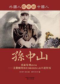 外国人眼中的中国人-孙中山